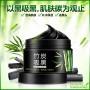 Маска для очищения пор кожи на основе бамбукового угля Activated Carbon Bioaqua